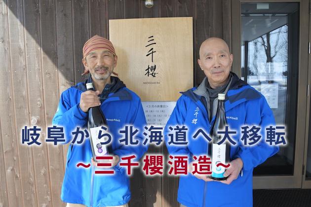 岐阜から北海道への大移転。理想的な酒造り環境を求め決断した蔵元の思い - 北海道・三千櫻酒造