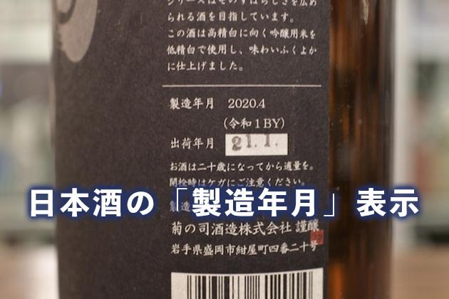 「新鮮な日本酒」の目安とは限りません! - 日本酒の「製造年月」表示を学ぶ