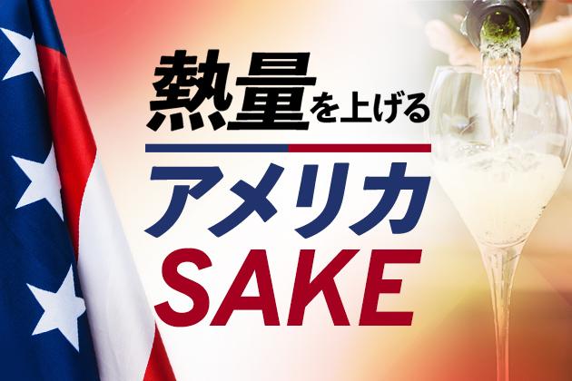 海外で日本酒はまだ「よそもの」。獺祭が目指す現地化とは - 熱量を上げるアメリカSAKE(3)