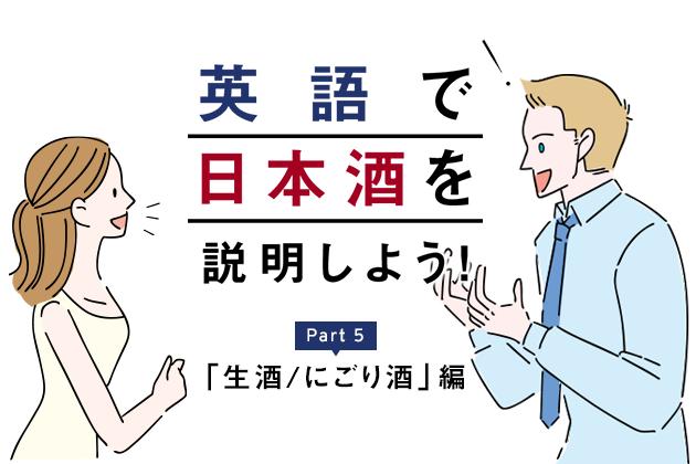 英語で日本酒を説明しよう! 第5回「カテゴリごとの表現(生酒、にごり酒)」編