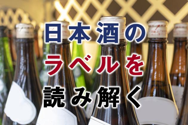日本酒のラベルを読み解く!記載されている数字や言葉の読み方を理解しよう