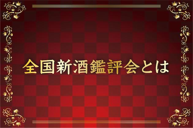 「全国新酒鑑評会」とは - 全国の酒蔵が「金賞」を目指す理由や、審査方法・歴史を解説