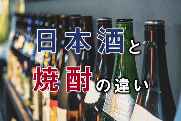 日本酒と焼酎ってどう違う?造り方、成分、飲み方の違いを解説!