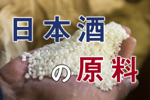 日本酒の原料を総まとめ! - 米、米麹、水から醸造アルコールなど副原料・添加物まで