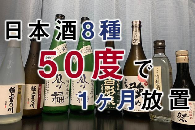 日本酒8種を50℃で1ヶ月放置してみた - 新しい熟成酒への可能性を秘めた加温熟成の実験