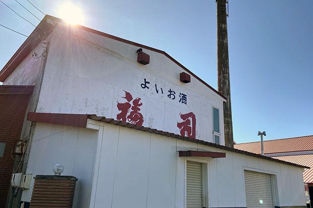 地元の文化に寄り添いつづける酒で、地域の人も社員も笑顔に - 北海道・福司酒造
