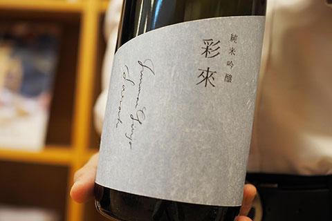 限定流通品「彩來(SARA)」。酸で立体的な味わいを表現した意欲作