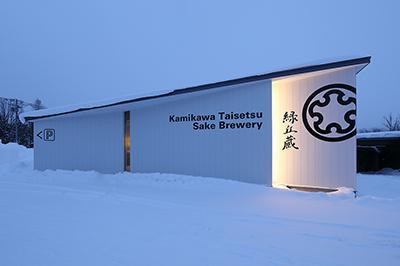 北海道上川町に新設された上川大雪緑丘蔵(画像出典:上川大雪酒造株式会社ウェブサイト)
