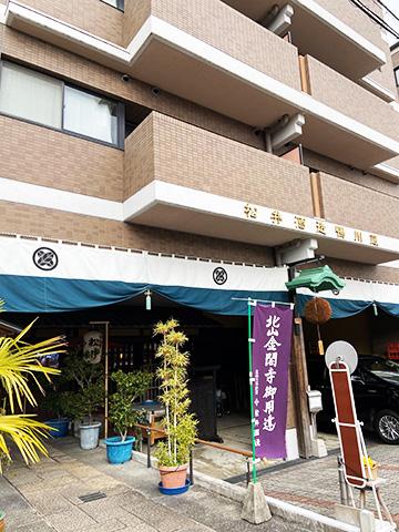 松井酒造 鴨川蔵の外観