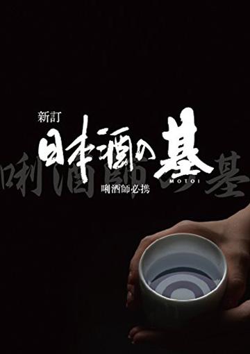 日本酒の基