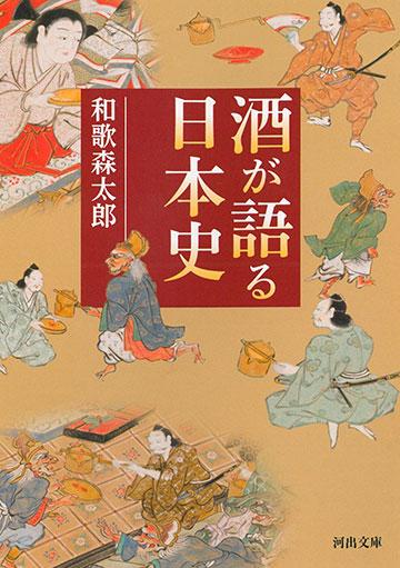 酒が語る日本史