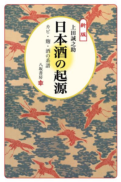 日本酒の起源