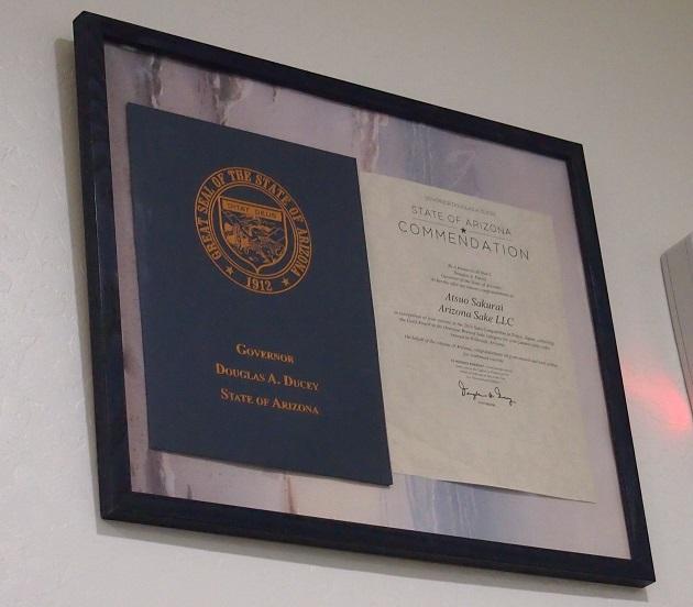 州知事賞の賞状