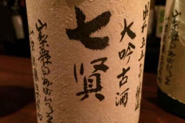 日本酒の古酒とは?