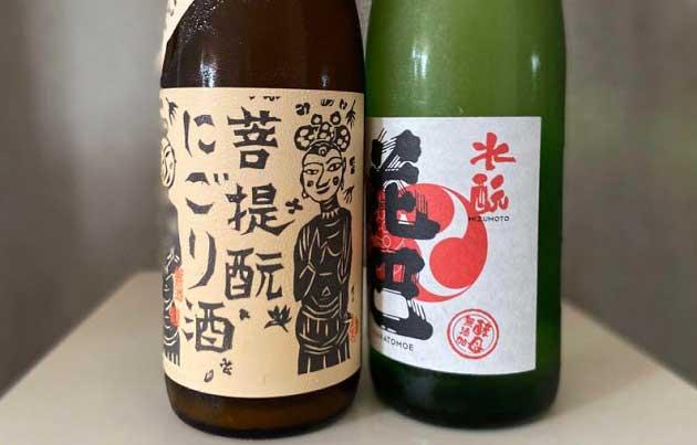 菩提酛、水酛のお酒