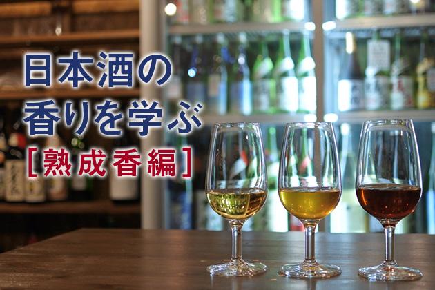 日本酒の香り成分とその表現方法について深く知っておこう! - 日本酒の香りを学ぶ(熟成香編)