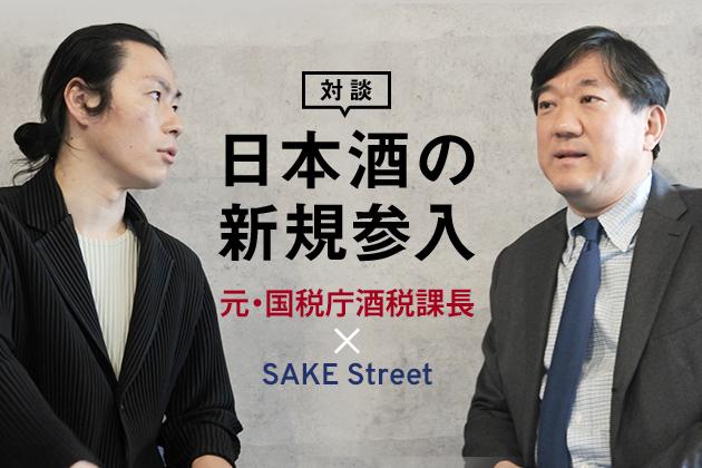 日本酒の新規参入、消費者目線でオープンな議論を - 前・国税庁酒税課長杉山氏インタビュー