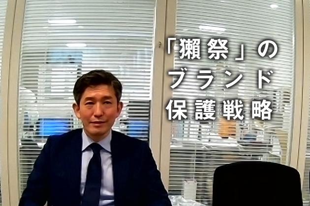 日本酒輸出時代に、改めて学んでおくべき「商標」(2) - 「獺祭」のブランド保護戦略
