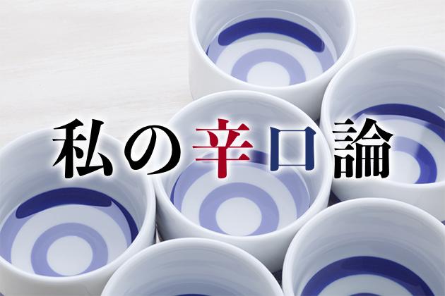 「辛口ください」問題、令和で清算しましょう -  私の「辛口」論(1)日本酒提供者の視点