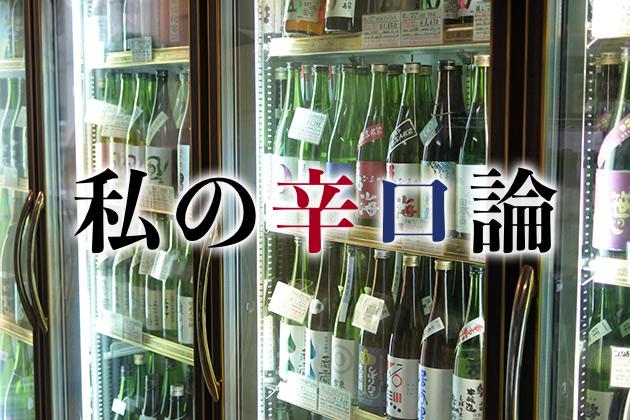 「日本酒の辛口」の過去30年とこれから - 私の「辛口」論(3) 地酒専門店の視点